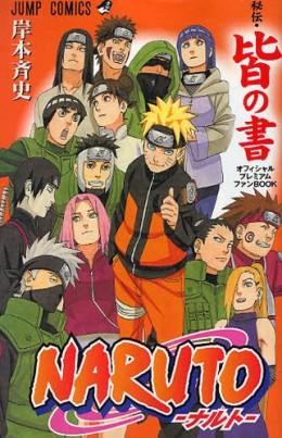NarutoCover2